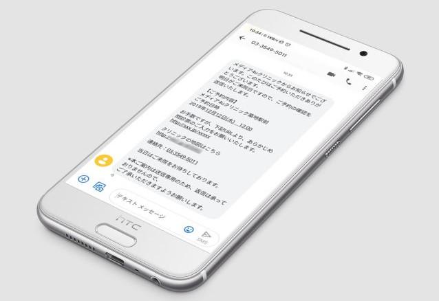 全キャリア長文SMS送信機能.jpg
